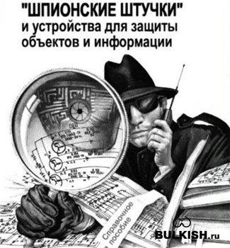 Шпионские штучки и устройства для защиты объектов и информации