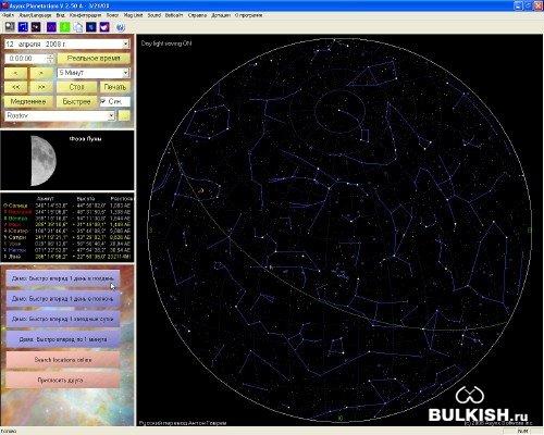 Asynx Planetarium 2.50