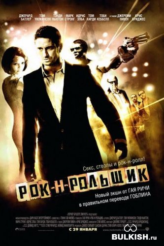 Рок-н-рольщик / RocknRolla от Гоблина (2009) DVDRip