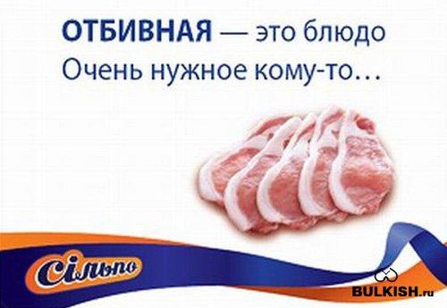 Убойные стишки призывающие покупать продукты