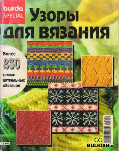 Вязание спицами и крючком пинетки