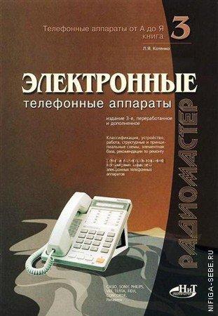 Электронные телефонные